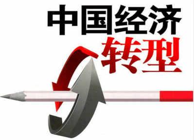 中国经济结构转型应该靠什么?